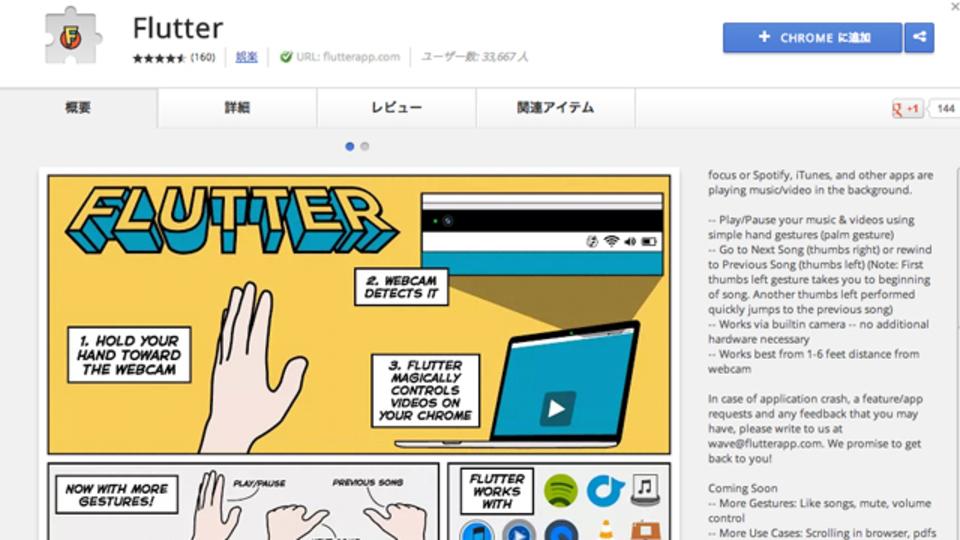 Webカメラに手をかざしてYouTubeなどをコントロール:『Flutter』のChrome拡張機能版が便利!