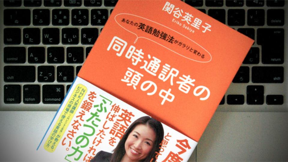 同時通訳者が薦める英会話のポイントは、「イメージ力」と「レスポンス力」