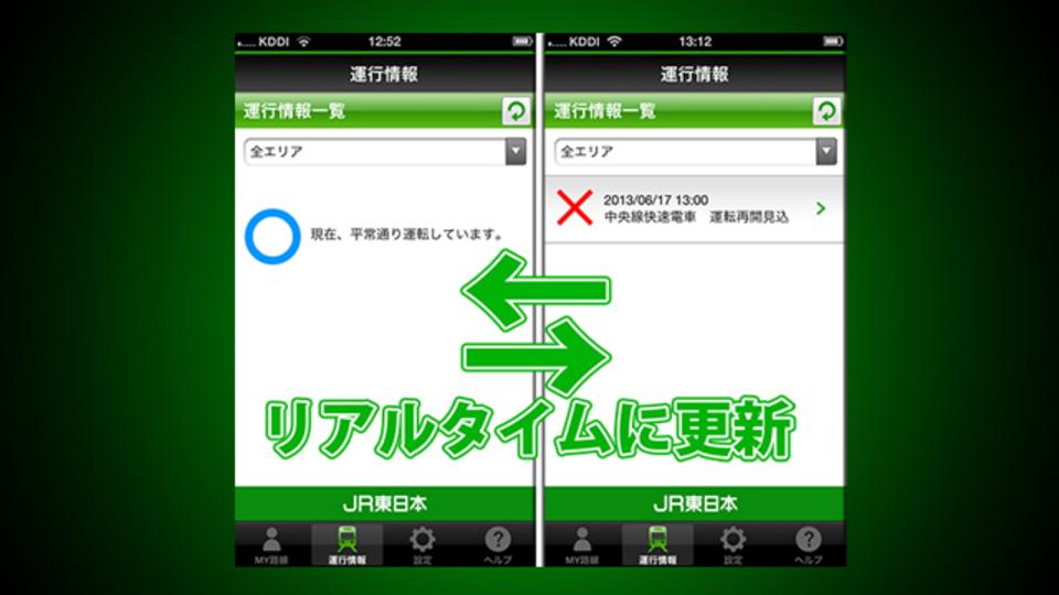 リアルタイムにすぐわかる! JR東日本の『列車運行情報 プッシュ通知』アプリ