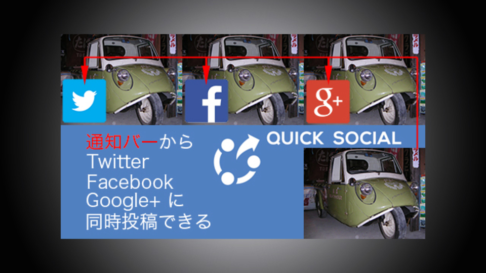 Facebook、Twitter、Google+にまとめて投稿できるアプリ『Quick Social』