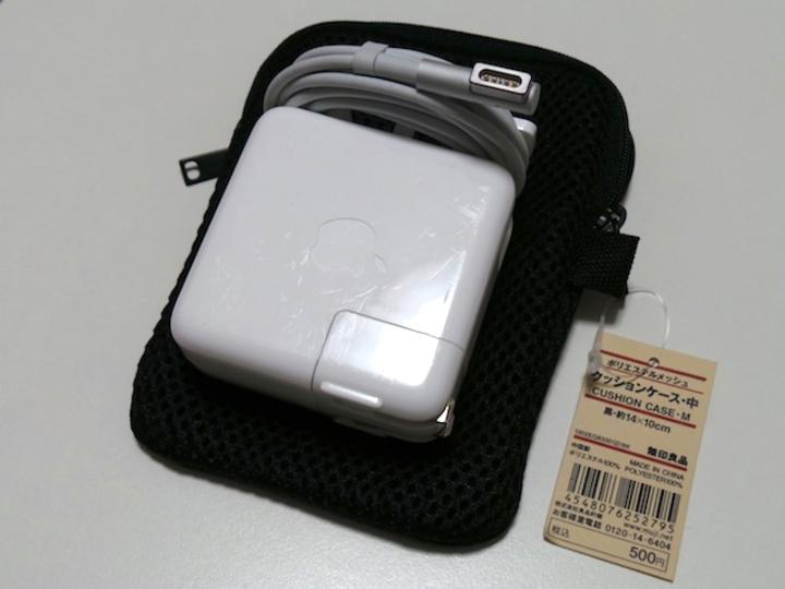 ノートPCのかさばるACアダプタを持ち運ぶなら、無印のクッションケースがオススメです