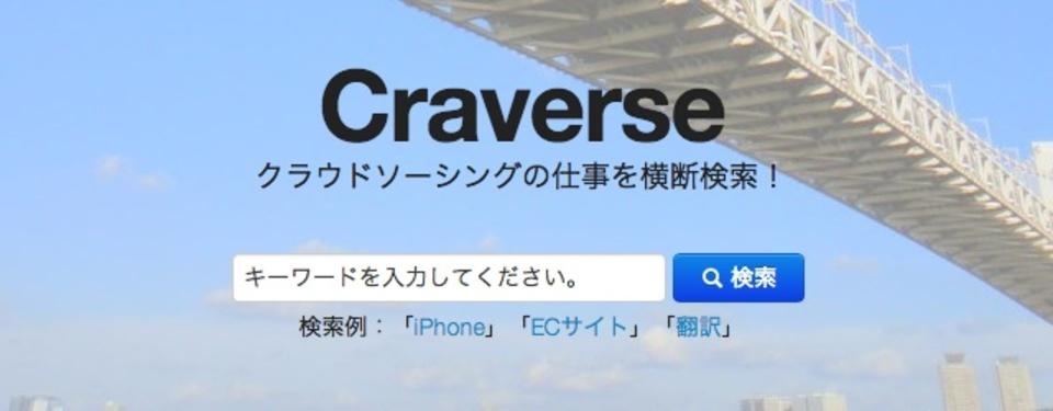 クラウドソーシングの仕事を横断検索できるサービス「Craverse」