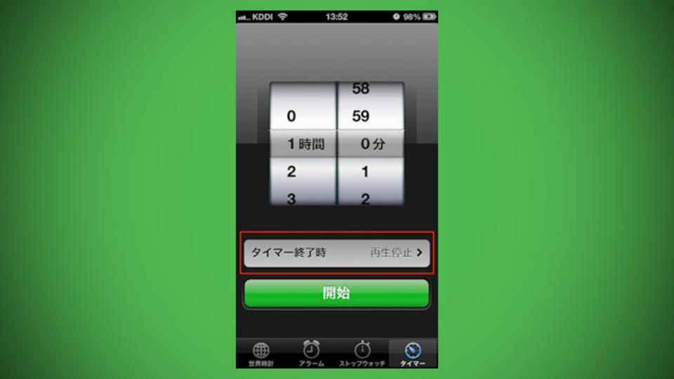 iPhoneのハマりすぎに注意。時間がきたら強制的にロック画面に切り替えるハック