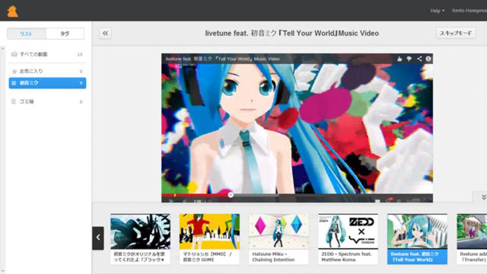 動画サイトを横断して動画をブックマーク、リスト化、連続再生もできる「ノチホド」