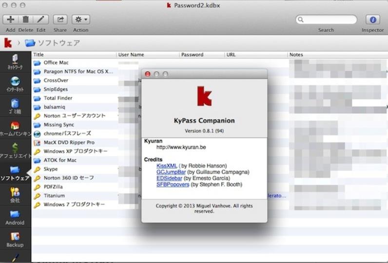 パスワード管理ツール『KeePass』の進化系? 新クライアント『KyPass Companion』