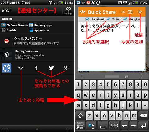 130630tabroid_quicksocial_5.jpg