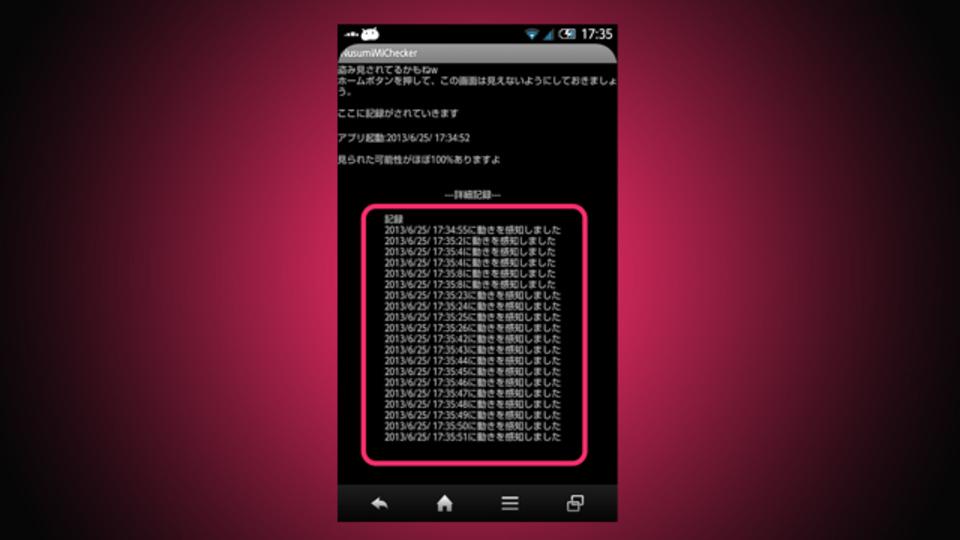自分のスマホが盗み見されていないかをチェックできるアプリ