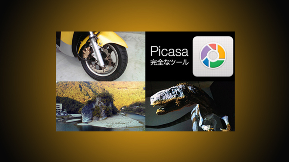 Androidフォトグラファーみんなにオススメの写真管理アプリ『Picasaの完全なツール』