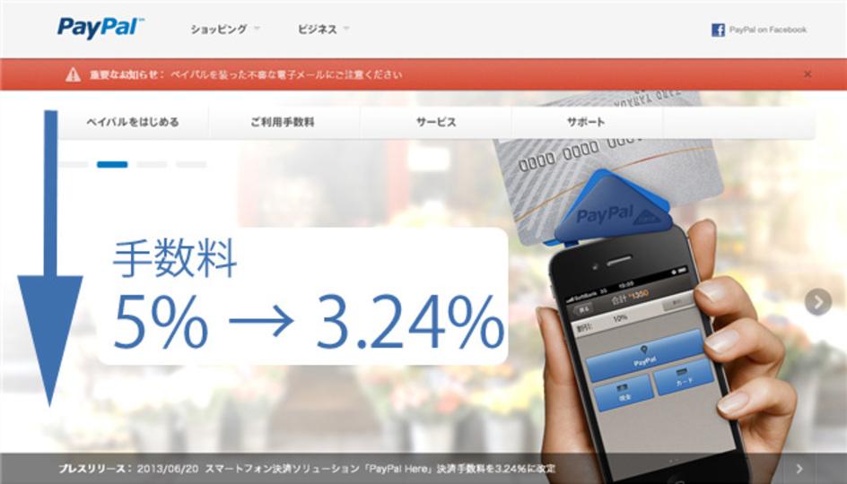 スマートフォン決済サービス「PayPal Here」決済手数料を3.24%に値下げ(なお、Squareは3.25%)