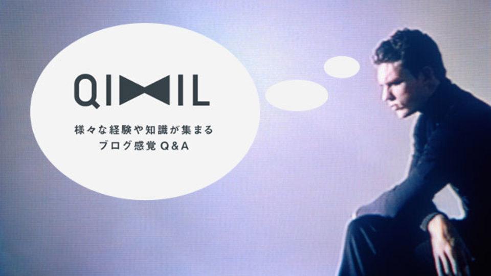 目指すは信頼できる集合知:実名制Q&Aサイト「Qixil」が一般ユーザーにも公開へ