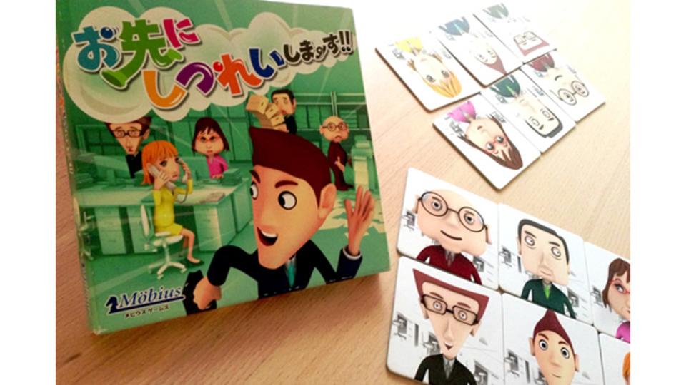 残業しがちなあなたにオススメ(?)のボードゲーム「お先にしつれいしま~す!!」