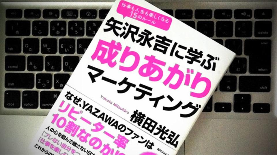 矢沢永吉のファンが「リピーター率10割」な理由:「YAZAWAマインド」と「成りあがりマーケティング」