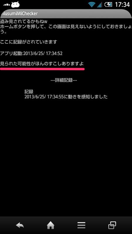 130704tabroid_nusumimi_2.jpg