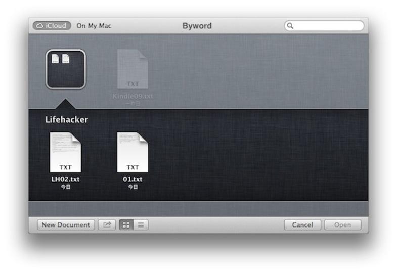 『iCloud』を活用するためのファイル整理方法おさらい