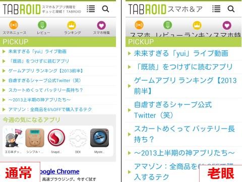 130709tabroid_rogan_browser_4.jpg