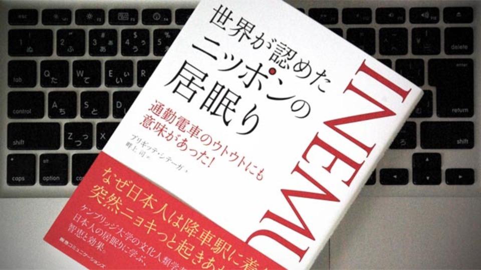 海外から見ると、日本人ならではの「居眠り」はこう映っている