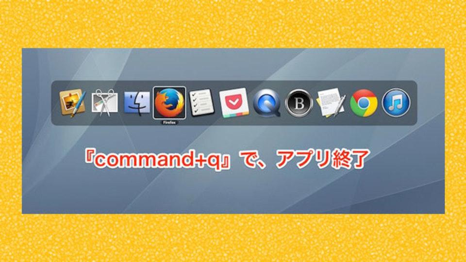 Macでアプリをキーボードだけで素早く終了させる方法
