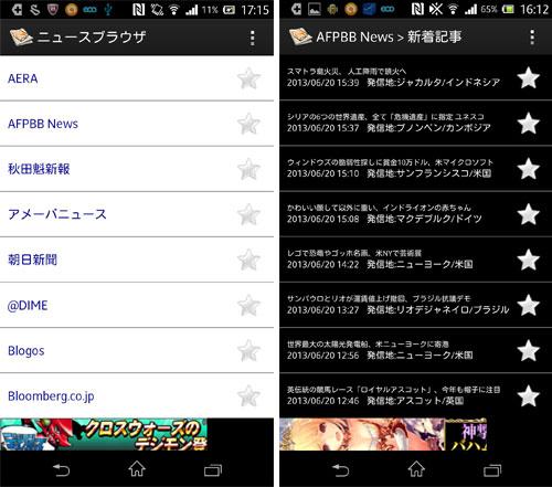 130711tabroid_news_browser2.jpg