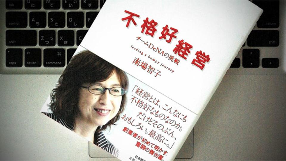 組織論や意志決定を学ぶ、DeNA南場智子さんの『不格好経営』