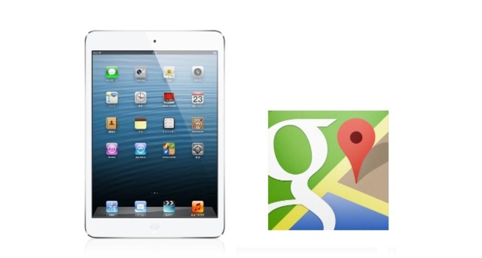 ついにiPad版『Google Maps』リリース? 新機能も追加のウワサ