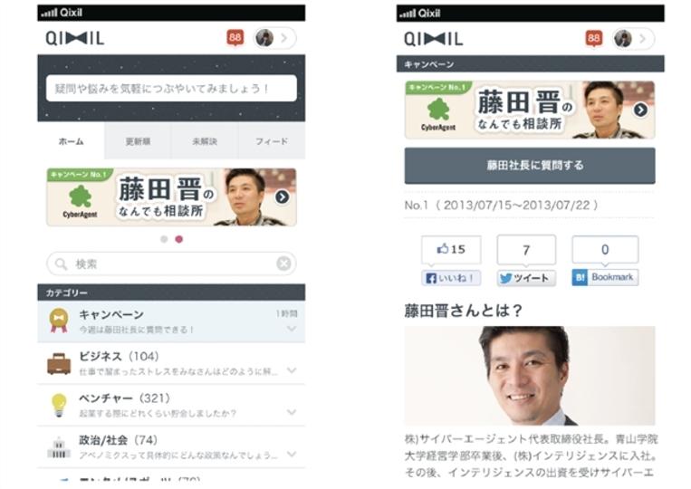 第1回は藤田晋さん:実名制Q&Aサイト「Qixil」(キクシル)で、著名人に質問できるキャンペーン開催