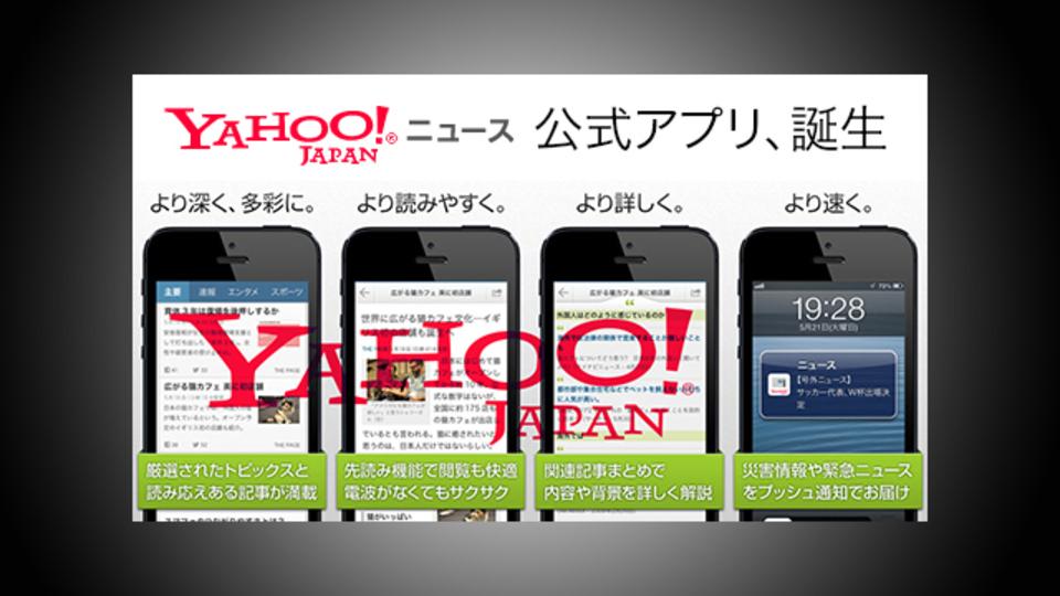 LINEも出たけどさ、ニュースアプリの本命『Yahoo!ニュース』を忘れちゃイカンですよ