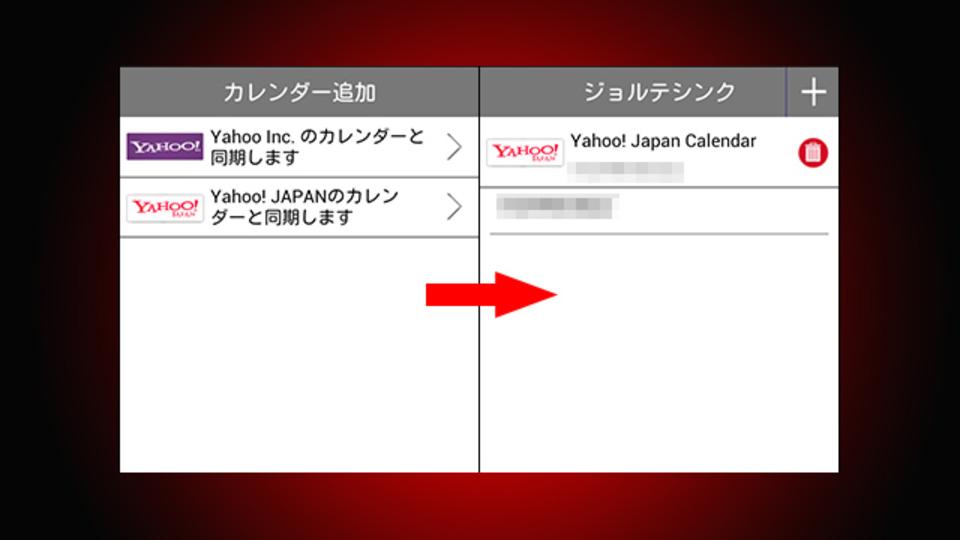 カレンダーアプリ『ジョルテ』がYahoo!カレンダーにも対応、もはや死角なし?
