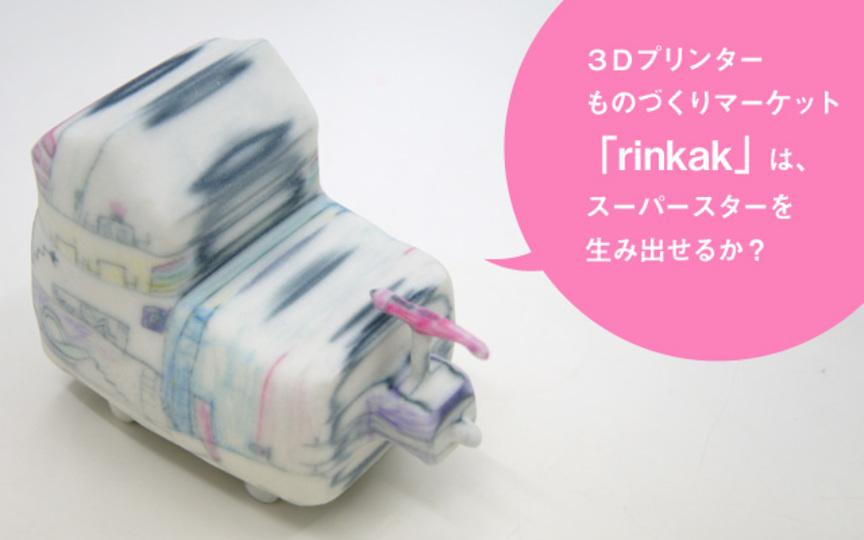 日本発、3Dプリントマーケット! 「rinkak」が目指す『モノづくり版の初音ミク』がある世界