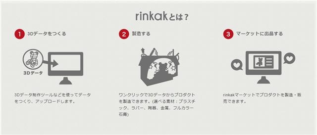 130718rinkak_2.jpg