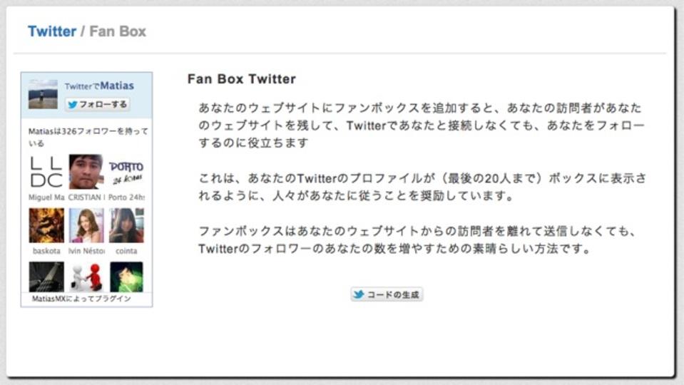 ブログでフォロワーを増やす策:Twitter版「いいね!ボックス」を作成できる「Twitter Fan Box」