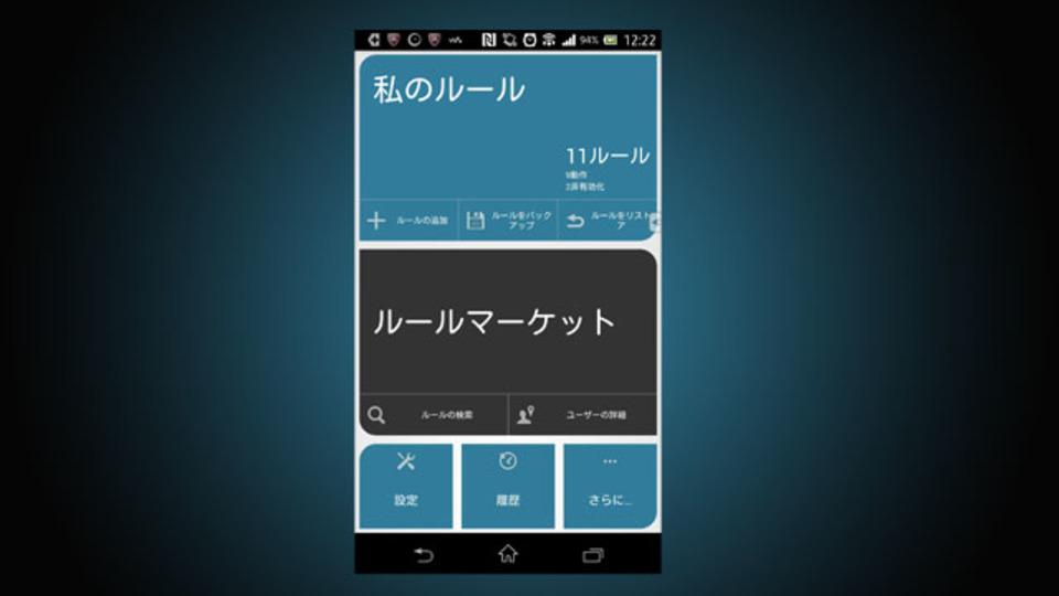 Androidの操作を自動化できる『AutomateIt』なら、Taskerで挫折した人にも使えるかも