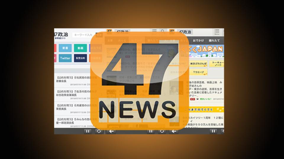 47都道府県、地方紙ならではの話題もぎっしりなニュースリーダーアプリ『47NEWS』
