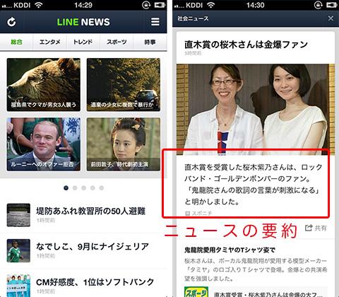 130723tabroid_lineline_news_2.jpg