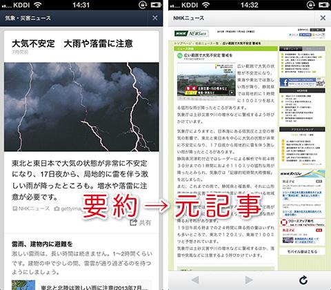 130723tabroid_lineline_news_4.jpg