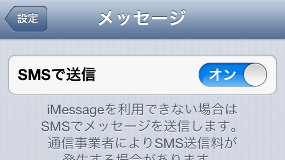 iPhoneでメッセージが送れない!? データ通信が使えないときは、iMessageをSMS送信に切り替えてみる