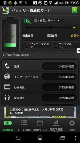 130728tabroid_batteri.jpg