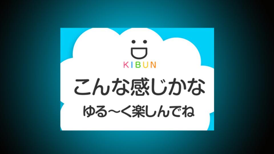 SNS疲れしないSNSアプリ『KIBUN』の秘密は「リアルの友人とつながらない」こと