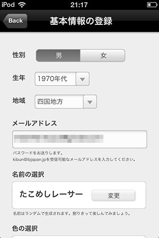 130730tabroid_kibun_1.jpg
