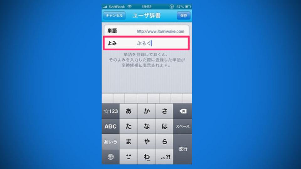 2タップで辞書登録できるiPhoneアプリ『かんたん辞書登録』