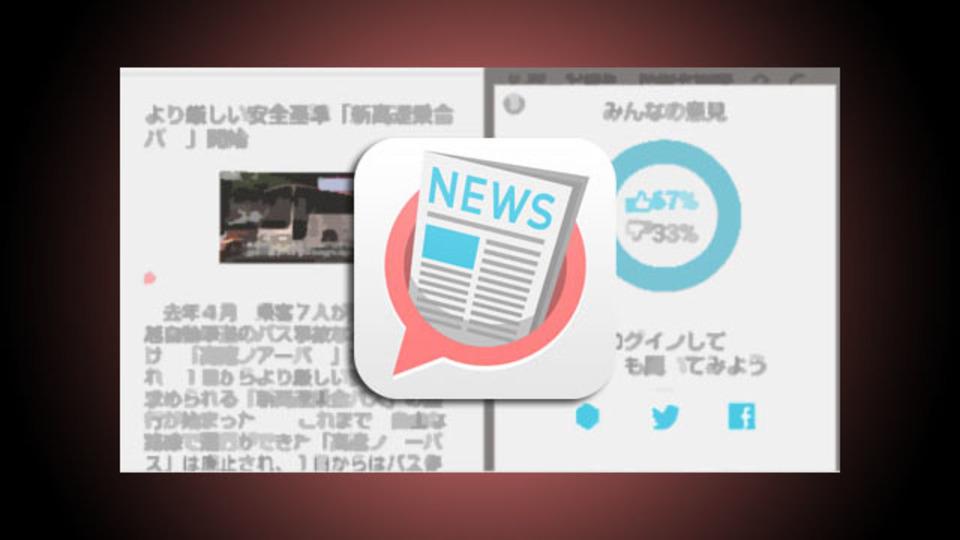 なぜGREEが? でも、軽いし意外とアリだと思ったニュースアプリ『GREE NEWS』