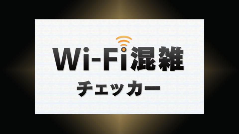 お祭りや花火大会で活躍! 『Wi-Fi混雑チェッカー』で空いてるポイントを見つけよう