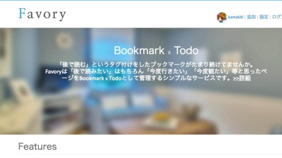 みんなの「◯◯したい」を共有&ToDo管理もできるサービス「Favory」