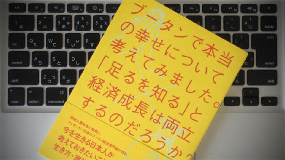 ブータン人は本当に幸福なのか〜日本人も活用できる3つのヒント