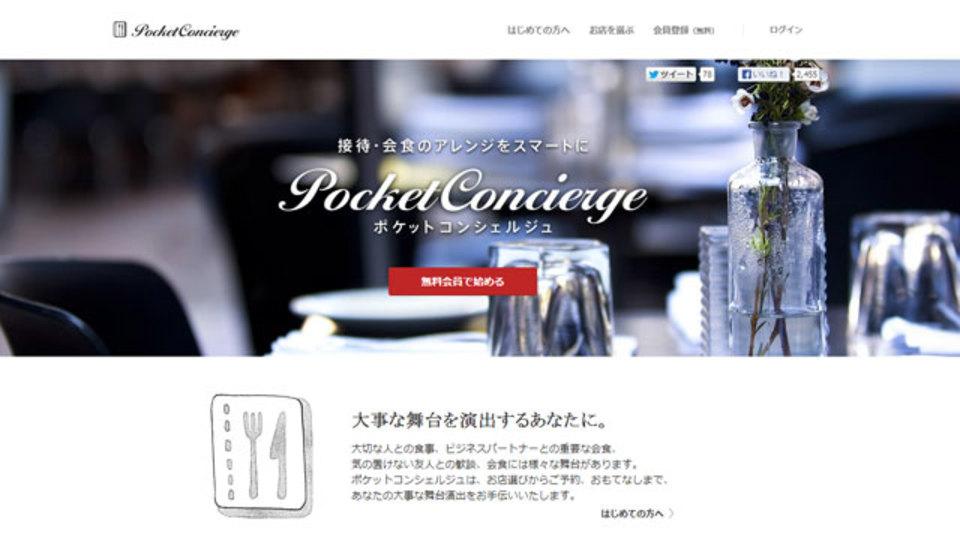 有名店のキャンセル情報がメールで届くレストラン予約サイト「ポケットコンシェルジュ」