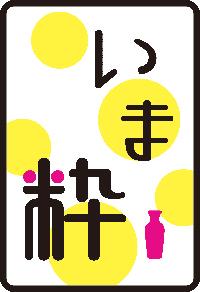 130820kimono_logo.jpg
