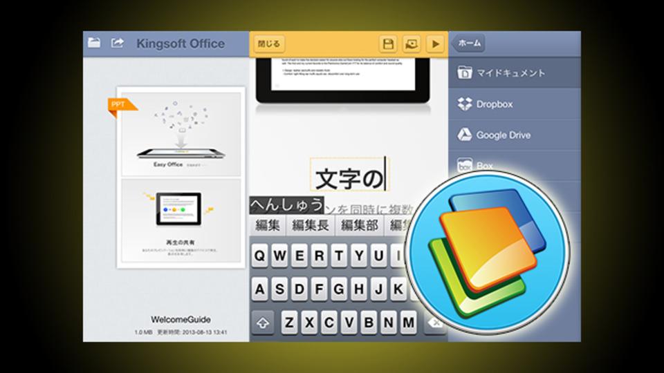 どこまで使える? iPhoneでパワポが編集できる無料アプリ『キングソフト・プレゼン』