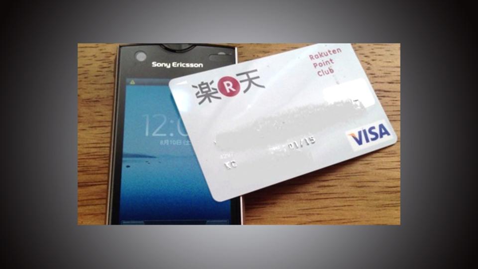 公式アプリ『楽天カード』こそ楽天ファンなら押さえておくべき一本