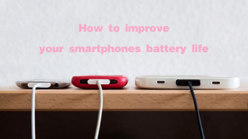 スマートフォンのバッテリーを長持ちさせる10の方法を総ざらい