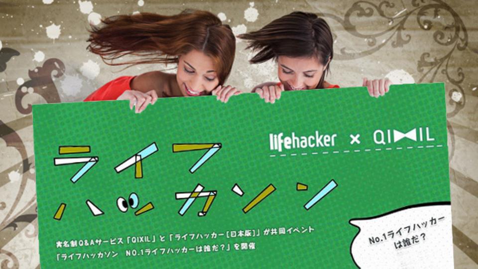 仕事の効率アップ法、寝苦しい夜の快眠ワザなど... Q&Aサイト「Qixil」にて、みなさんのライフハック募集中(賞品もあります!)