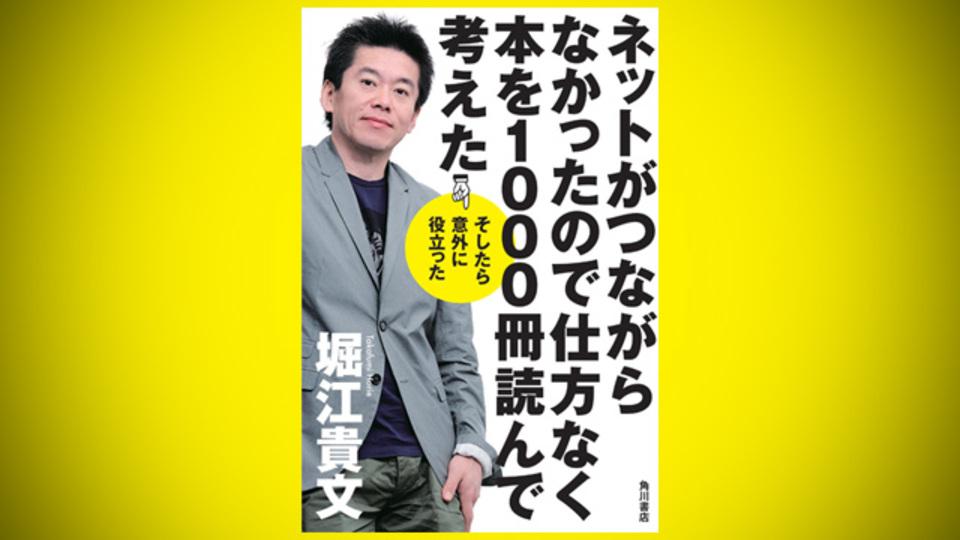 堀江貴文・新刊の「プロローグ」全文掲載! 仮出所後初の書き下ろしは、獄中のブックガイド